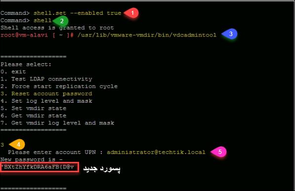 Reset Password vCenter
