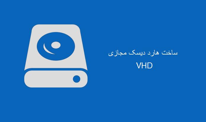 تصویر از نحوه ساخت هارد دیسک مجازی VHD با استفاده از CMD