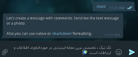 افزودن قابلیت کامنت به تلگرام