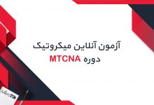 تصویر از آزمون آنلاین میکروتیک دوره MTCNA