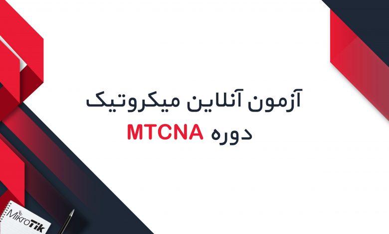 آزمون-آنلاین-میکروتیک-دوره-MTCNA