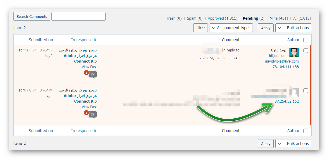 ثبت آی پی نظر دهنده یا توهین کننده در فضای مجازی در زمان درج نظر یا کامنت در وردپرس