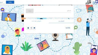 """تصویر از راهنمای برگزاری کنفرانس ویدیویی در سرویس """"قرار"""""""
