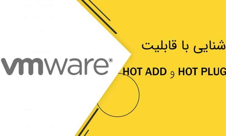 تصویر از آشنایی با قابلیت Hot Add و Hot Plug در VMware