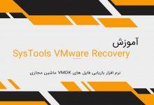 تصویر از نرم افزار بازیابی فایل های VMDK ماشین مجازی با نرم افزار SysTools VMware Recovery